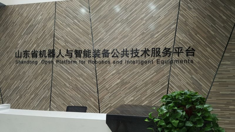 Shandong Open Plattform for Robotics and Intelligent Equipments