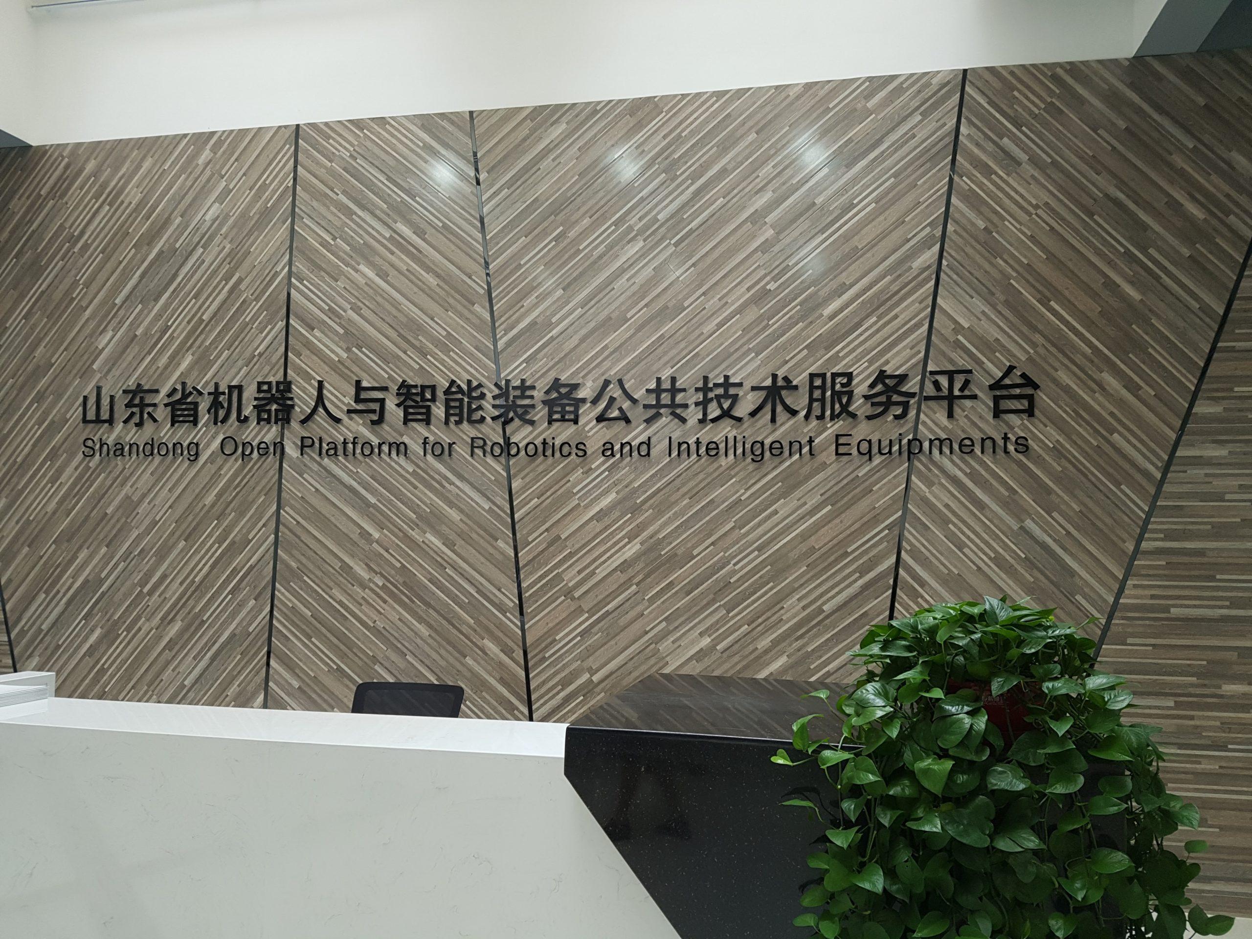 Shandong Open Plattform for Robotics and Intelligent Equipments